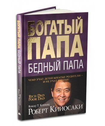 фото популярной книги Роберта Кийосаки