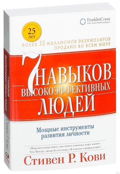 «Семь навыков высокоэффективных людей» Стивена Кови