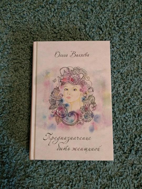 фото книги Ольги Валяевой