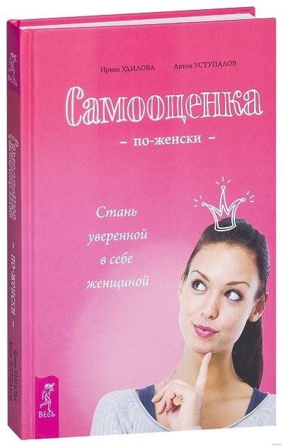 фото книги Ирины Удиловой и Антона Уступалова