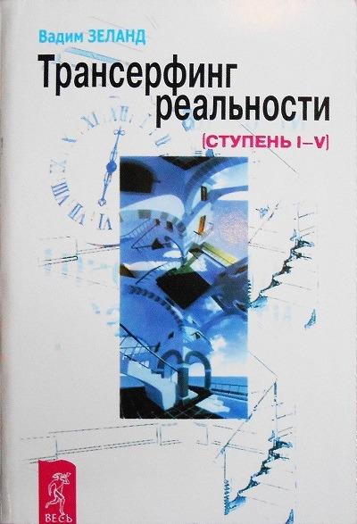 фото книги Вадима Зеланда