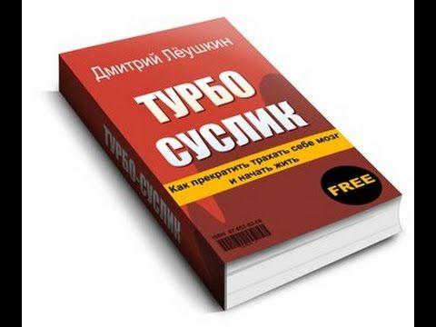 фото книги Дмитрия Леушкина