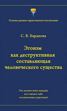 Светлана Баранова «Эгоизм как деструктивная составляющая человеческого существа»
