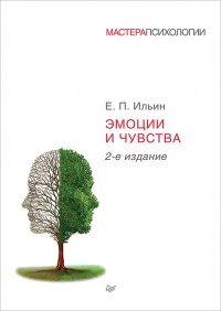 Евгений Ильин «Эмоции и чувства»