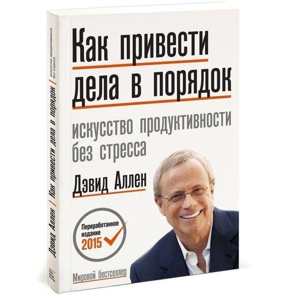 бестселлер Дэвида Аллена «Как привести дела в порядок»