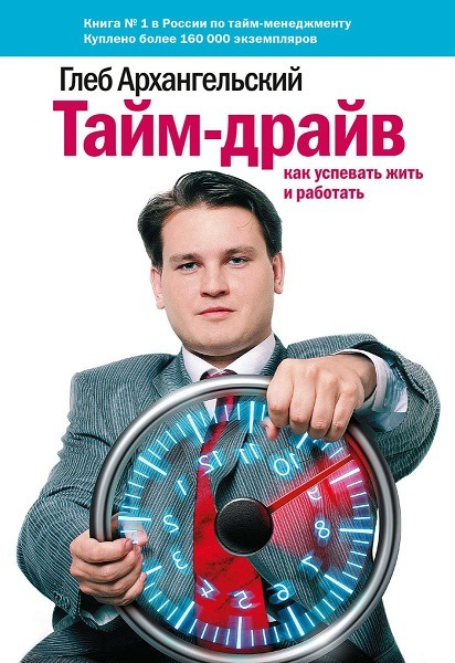 Книга Глеба Архангельского «Тайм-драйв