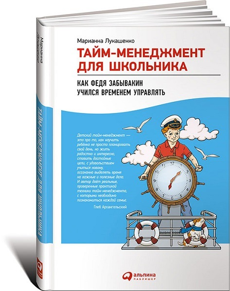 Тайм-менеджмент для школьников. Как Федя Забывакин учился временем управлять