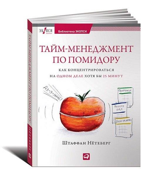 Штаффан Нетеберг «Тайм-менеджмент по помидору. Как концентрироваться на одном деле хотя бы 25 минут»