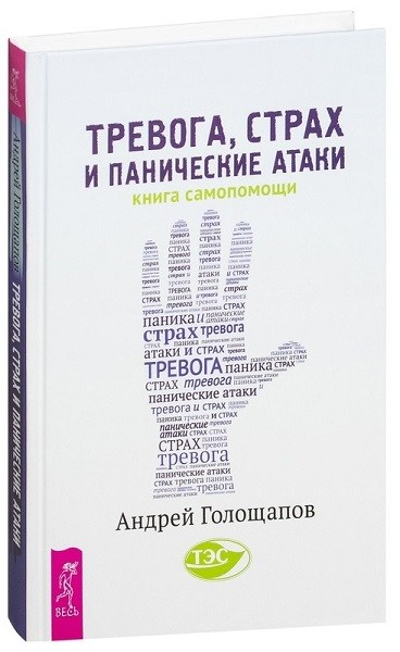 Андрей Голощапов «Тревога, страх и панические атаки. Книга самопомощи»