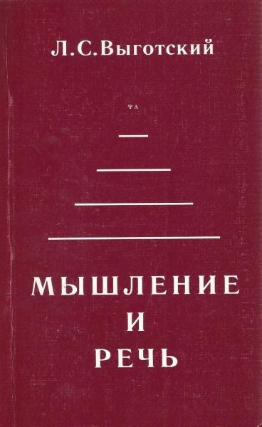 Лев Семенович Выготский - Мышление и речь