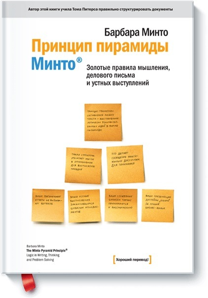 Принцип пирамиды Минто. Золотые правила мышления