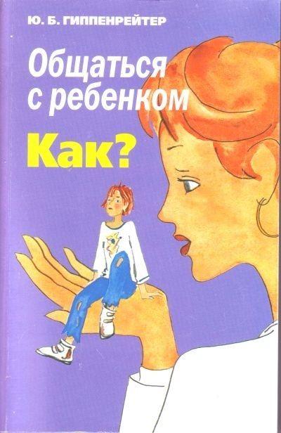 Ю.Б. Гиппенрейтер «Общаться с ребенком. Как?»
