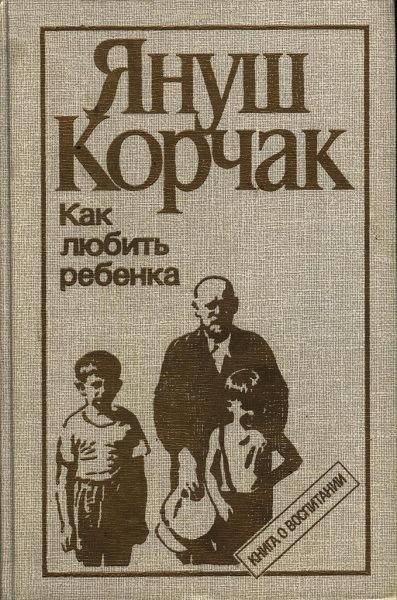 Януш Корчак «Как любить детей»