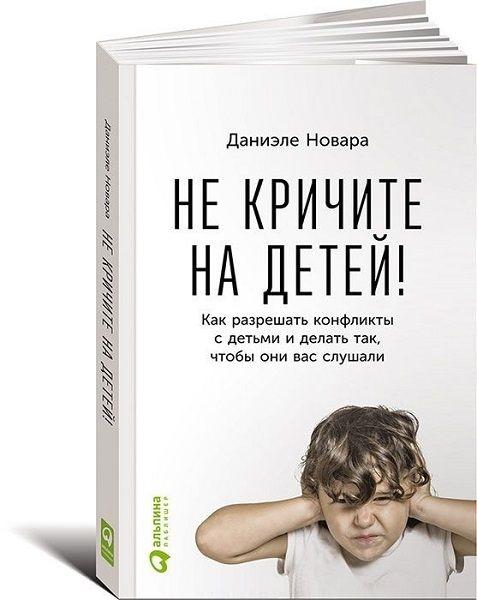 Даниэле Новара «Не кричите на детей. Как разрешать конфликты с детьми и делать так, чтобы они вас слушали»