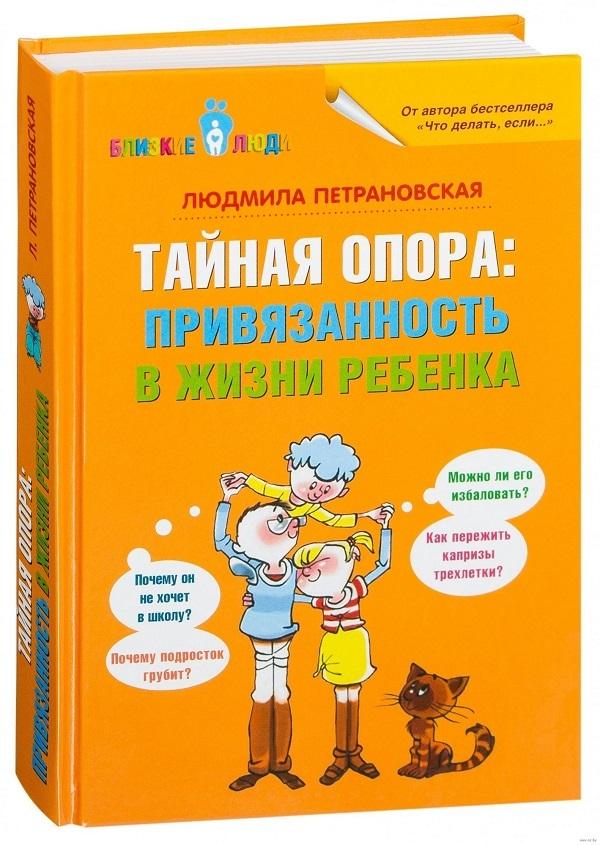 Людмила Петрановская «Тайная опора: привязанность в жизни ребенка»