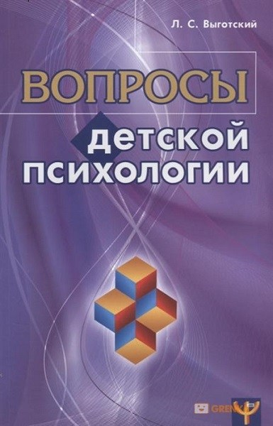 Л.С. Выготский «Вопросы детской психологии»