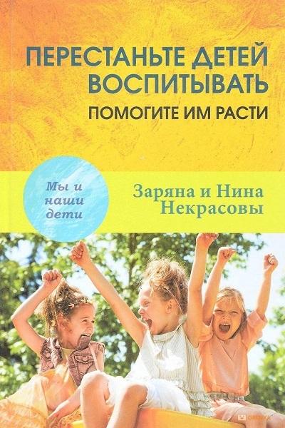 Заряна и Нина Некрасовы «Перестаньте детей воспитывать - помогите им расти»