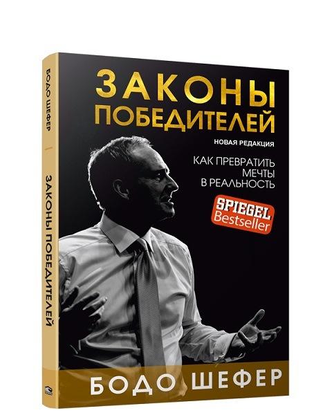 книга «30 законов победителей»