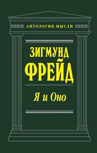 книга Зигмунда Фрейда Я и Оно