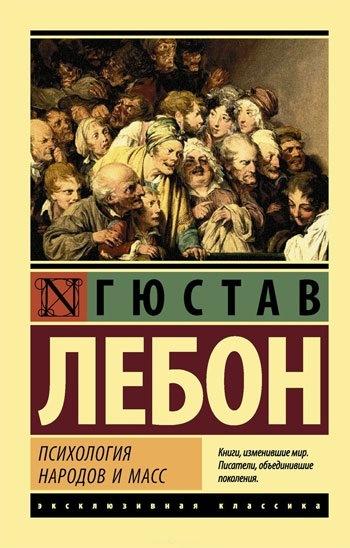 книга Гюстав Лебон - Психология народов и масс