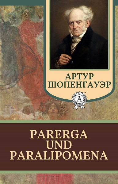 книга Парерга и Паралипомена