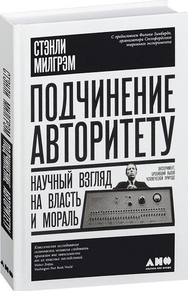 книга Стенли Милгрем - Подчинение авторитету