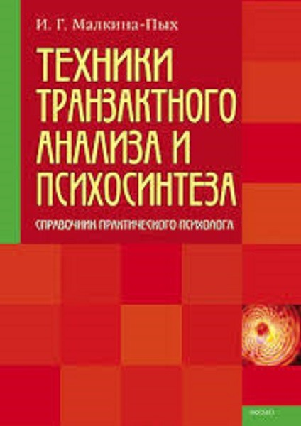 Техники транзактного анализа и психосинтеза - Ирина Малкина-Пых