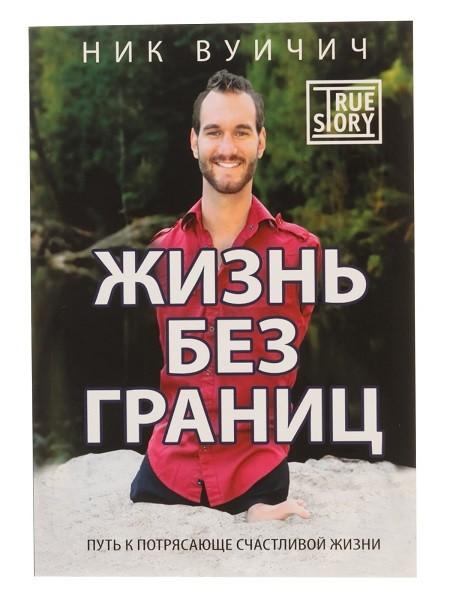 «Жизнь без границ. Путь к потрясающе счастливой жизни». Ник Вуйчич