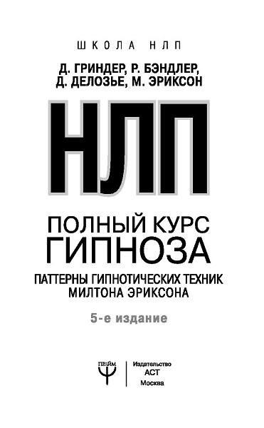 НЛП. Полный курс гипноза. Паттерны гипнотических техник Милтона Эриксона Джон Гриндер, Роберт Бендлер