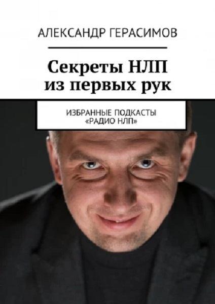 Секреты НЛП из первых рук Александр Герасимов