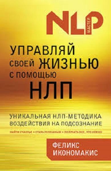 Управляй своей жизнью с помощью НЛП Феликс Икономакис