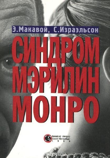 книга Макавой Израэльсон Синдром Мэрилин Монро