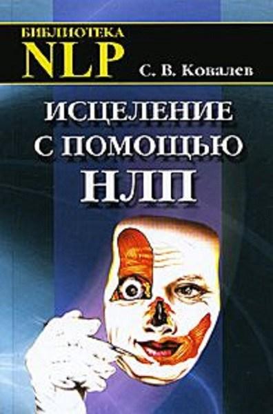 Исцеление с помощью НЛП Сергей Ковалев