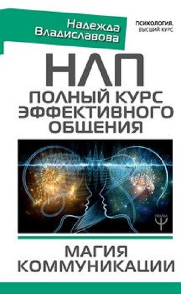 Практическая энциклопедия НЛП. Ударные техники для достижения результата Наталья Владиславова