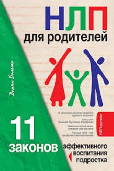 НЛП для родителей. 11 законов эффективного воспитания подростка Диана Балыко
