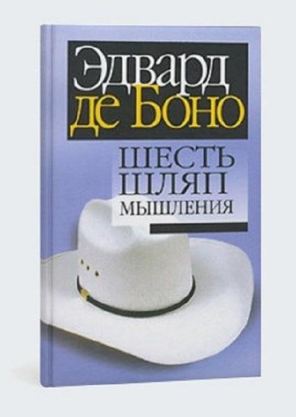 книга шесть шляп мышления Эдварда де Боно