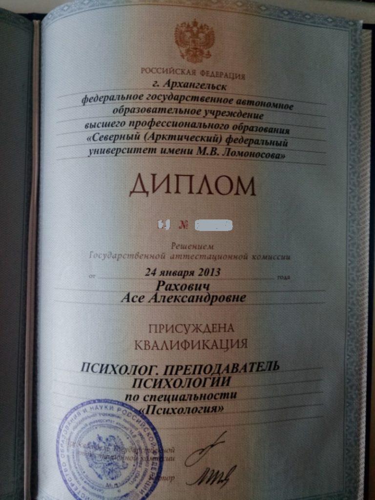 диплом психолога Аси Александровны Рахович