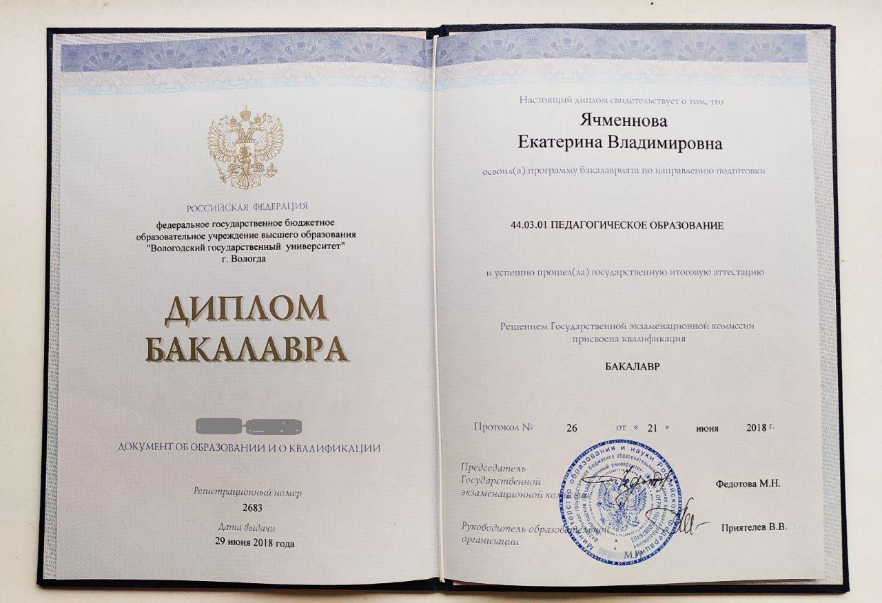 диплом Екатерины Ячменновой