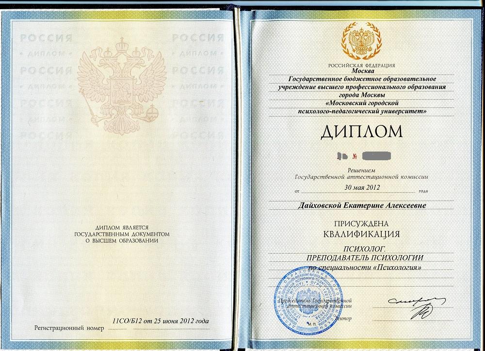 диплом психолога Екатерины Дайховской