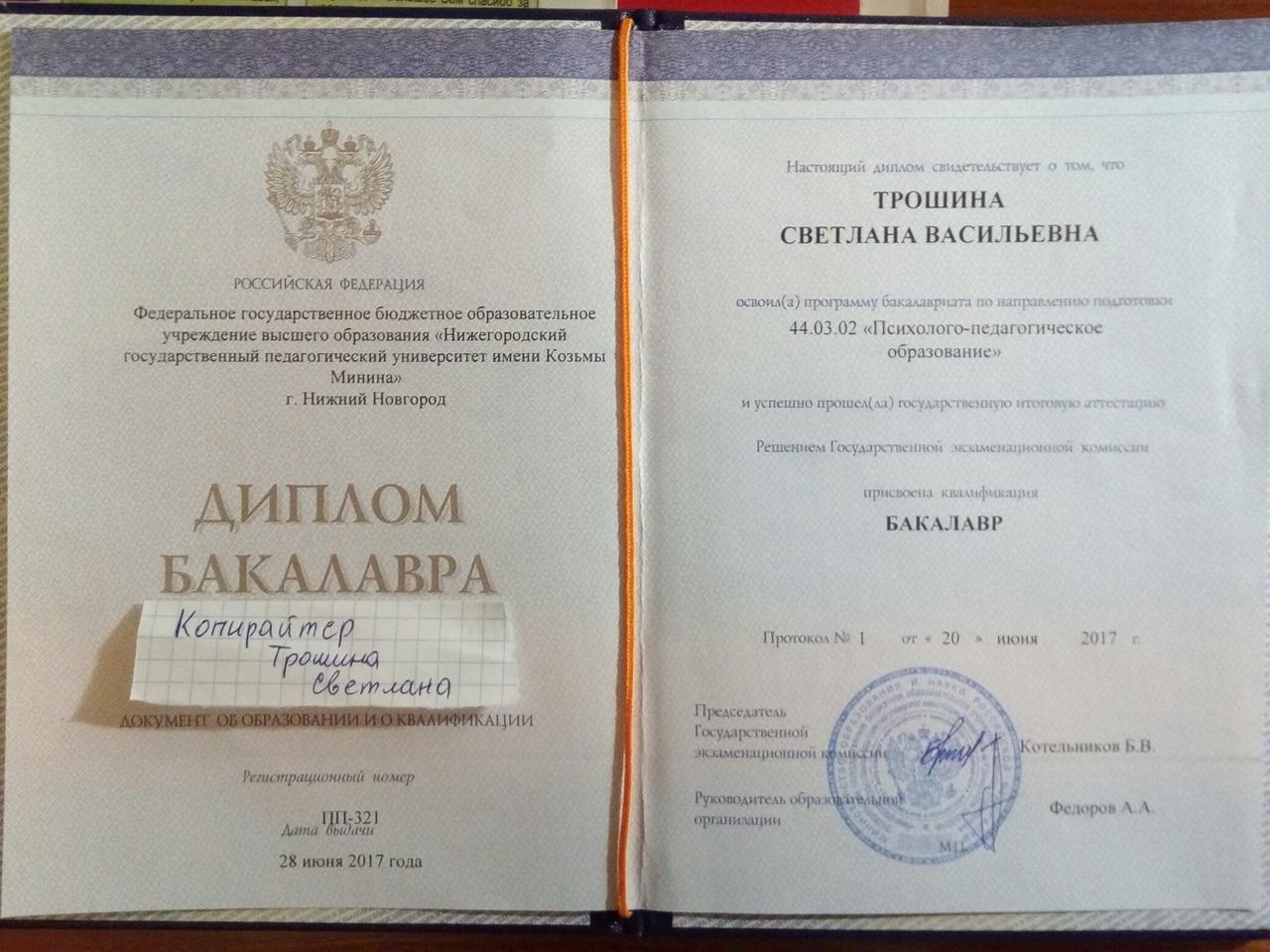 диплом Светланы Трошиной