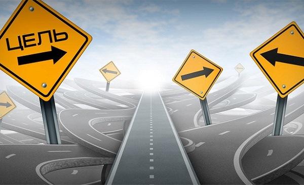поставить себе четкие цели на ближайшее будущее