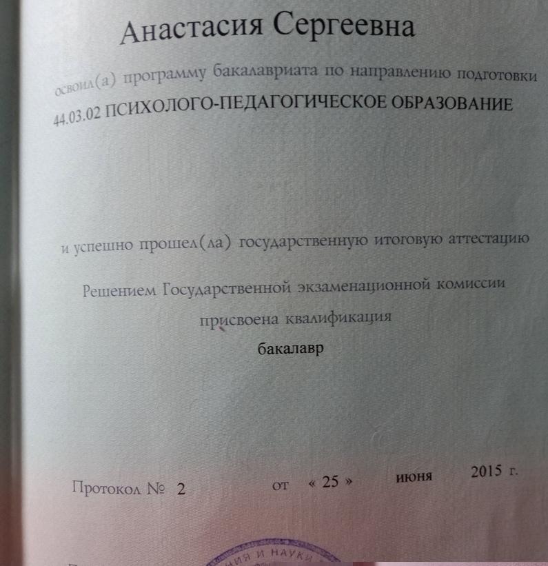 диплом Анастасии Аникиевой