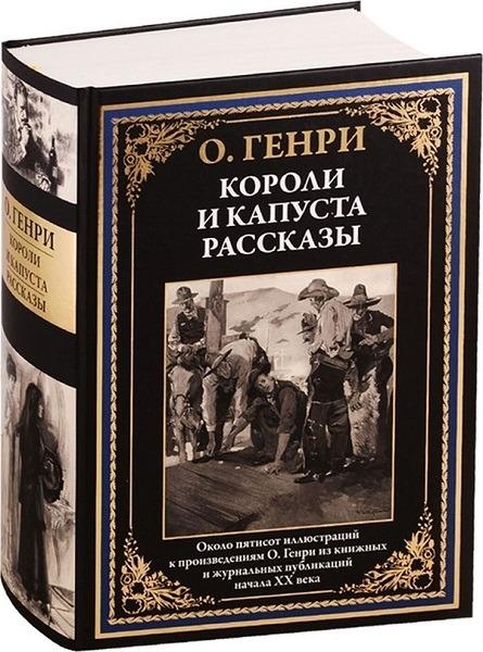 роман О. Генри «Короли и капуста»