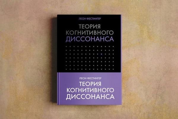 книга «Теория когнитивного диссонанса»