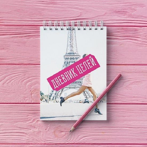 дневник целей